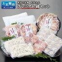【ふるさと納税】天草大王 プレミアム 鍋セット 地鶏 鶏肉 ...