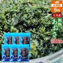 【ふるさと納税】定期便 計6回 天草産あおさ(乾燥)20g×...