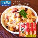 【ふるさと納税】天草釜飯 たこめしの素 2合用×3個 熊本県天草 真蛸使用 マダコ たこ