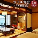 【ふるさと納税】ホテル竜宮 ペア宿泊券 1泊 2食付き 温泉...