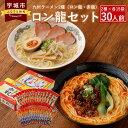 【ふるさと納税】ロン龍セット ラーメンセット 2種 各15本...