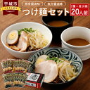 【ふるさと納税】つけ麺セット ラーメン 2種 各10本 合計...