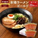 【ふるさと納税】本場ラーメン ゴールド 2人前×20食セット...