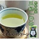 【ふるさと納税】くまモン 玉緑一番茶 100g 10本セット