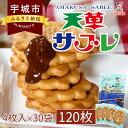 【ふるさと納税】天草サブレ 120枚 熊本菓房 銘菓 スイー...