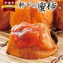 【ふるさと納税】軒下の蜜柿 干柿 1パック(3個〜5個入)×...
