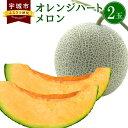 【ふるさと納税】メロン オレンジハート 2玉 約3.5kg ...