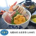 【ふるさと納税】丸健水産 お食事券 3,000円