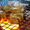 【ふるさと納税】地鶏天草大王 バラエティセット(もも肉 ムネ肉 大手羽)