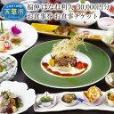 【ふるさと納税】福伸 はなれ利久 30,000円分 お食事券 お食事チケット