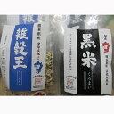 【ふるさと納税】黒米・雑穀王スティックタイプ8個セット
