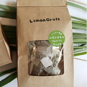 【ふるさと納税】レモングラスティーバッグ30g(2g×15包)×2個セット
