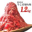 【ふるさと納税】熊本県産 牛のこま切れ 1.2kg 400g...