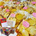 【ふるさと納税】るぴなすクッキーセット プレーン/マーブル/...