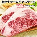 【ふるさと納税】あか牛 サーロイン ステーキ 250g×2枚 熊本県産 肉 和牛 牛肉 高級部位 ボリューム 満点 年末...