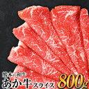 【ふるさと納税】熊本の和牛 あか牛スライス(モモ・ウデ・ロース・バラ) 800g(400g×2パック...