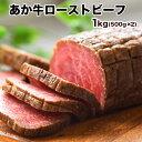 【ふるさと納税】熊本県産あか牛ローストビーフ500g×2 熊...