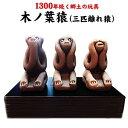【ふるさと納税】1300年続く伝統郷土玩具『木ノ葉猿』三匹離...