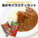 【ふるさと納税】熊本の特産牛「あか牛」バラエティセット!しぐ...