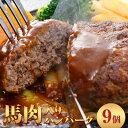 【ふるさと納税】馬肉入り手作りハンバーグ(約150g×9個)...