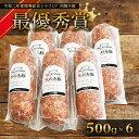 商品説明 名称 豚肉加工品(ソーセージ) 内容量 500g×6本セット 配送形態 冷凍 消費期限 注文を受けてから加工します(別途商品...