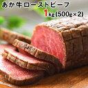 【ふるさと納税】熊本県産あか牛ローストビーフ500g×2枚 ...