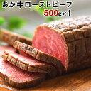 【ふるさと納税】熊本県産あか牛ローストビーフ500g×1枚 ...