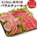 【ふるさと納税】えころとん・豚肉5種(計1160g) バラエ...