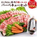 【ふるさと納税】えころとん・豚肉5種(計1050g) バーベ...
