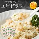 【ふるさと納税】熊本県産 こだわり炒飯 洋食屋さんのエビピラフ 合計2.3kg