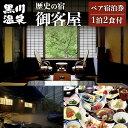 【ふるさと納税】◆御客屋ペア宿泊券(黒川温泉)