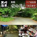 【ふるさと納税】◆旅館 壱の井ペア宿泊券(黒川温泉)