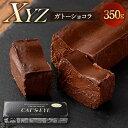 【ふるさと納税】XYZ ガトーショコラ 350g 1本 チョコレート ケーキ チョコ チョコケーキ ショコラ シティーハンター COFFEE HOUSE CAT'S EYE スイーツ 洋菓子 冷凍 送料無料