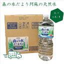 【ふるさと納税】014-005 森の水だより 阿蘇の天然水 6ヵ月定期便 (2L×6本×6ケース)