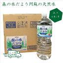 【ふるさと納税】014-006 森の水だより 阿蘇の天然水 12ヵ月定期便 (2L×6本×12ケース...