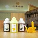 【ふるさと納税】杉養蜂園阿蘇みつばち牧場G3P(果汁蜜3種各...