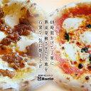 ナポリピッツァ(あか牛ボロネーゼ1枚)とナポリピッツァ(マルゲリータ1枚)セット 板さんクチーナ凹Bacio(カルデラバッチョ)