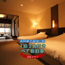 【ふるさと納税】温泉三昧選べるホテル1泊2食付きペア宿泊券《松プラン》