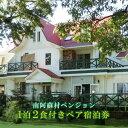【ふるさと納税】南阿蘇村ペンション1泊2食付きペア宿泊券