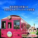 【ふるさと納税】【貸切列車オリジナルヘッドマーク付き(2往復)】南阿蘇鉄道全線復旧を目指して