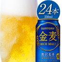 """【ふるさと納税】""""九州熊本産""""金麦1ケース(350ml×24本)阿蘇天然水使用 ビール お酒 アルコ"""