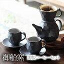 【ふるさと納税】熊本県 御船町 御船窯 陶製コーヒーセット ...