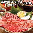 【ふるさと納税】熊本県産 あか牛 焼き肉用 450g ギフト...