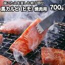 【ふるさと納税】馬肉カルビ(馬肉バラひもorロースひ