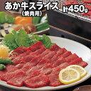【ふるさと納税】あか牛 焼き肉用450g 肉のみやべ《30