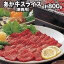 【ふるさと納税】あか牛 焼き肉用800g 肉のみやべ《30