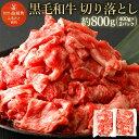 【ふるさと納税】熊本県産 黒毛和牛切り落とし 約800g 約...