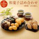 【ふるさと納税】一休本舗おすすめ 和菓子詰め合わせ 9種類×...
