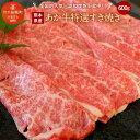 【ふるさと納税】あか牛特選すき焼き 600g 熊本県産 牛肉...