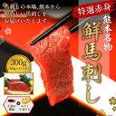 【ふるさと納税】熊本名物 鮮馬刺し(100g×3P)